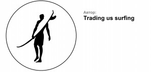 trading-us-surfing