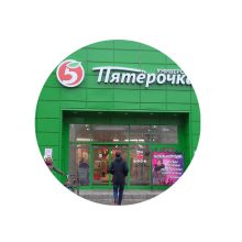 Анализ X5 Retail Group: теперь доступна и на Московской бирже